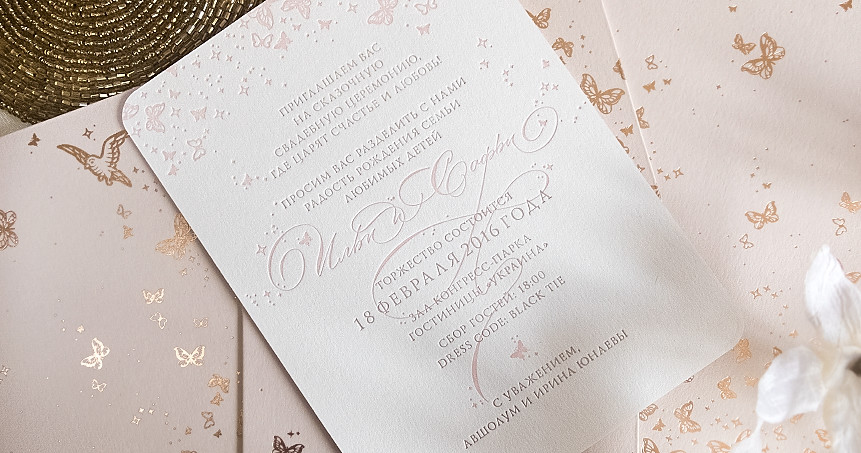 wedding invitation with butterfly