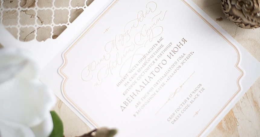 Moroccan wedding invitation