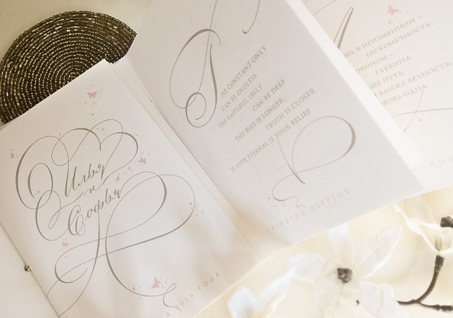 poetry in wedding invitation