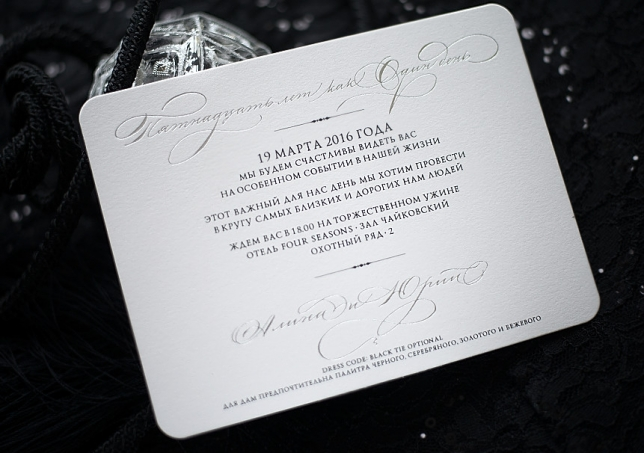 classical wedding invitation